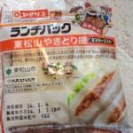 【期間限定/終了】ランチパック東松山焼き鳥風を食べてみた!