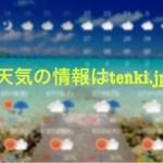 暑い!今日気温何度まであがった?と調べたくなったらtenki.jp