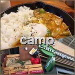 カレーで野菜をがっつり!所沢駅のcampに行ってきた。