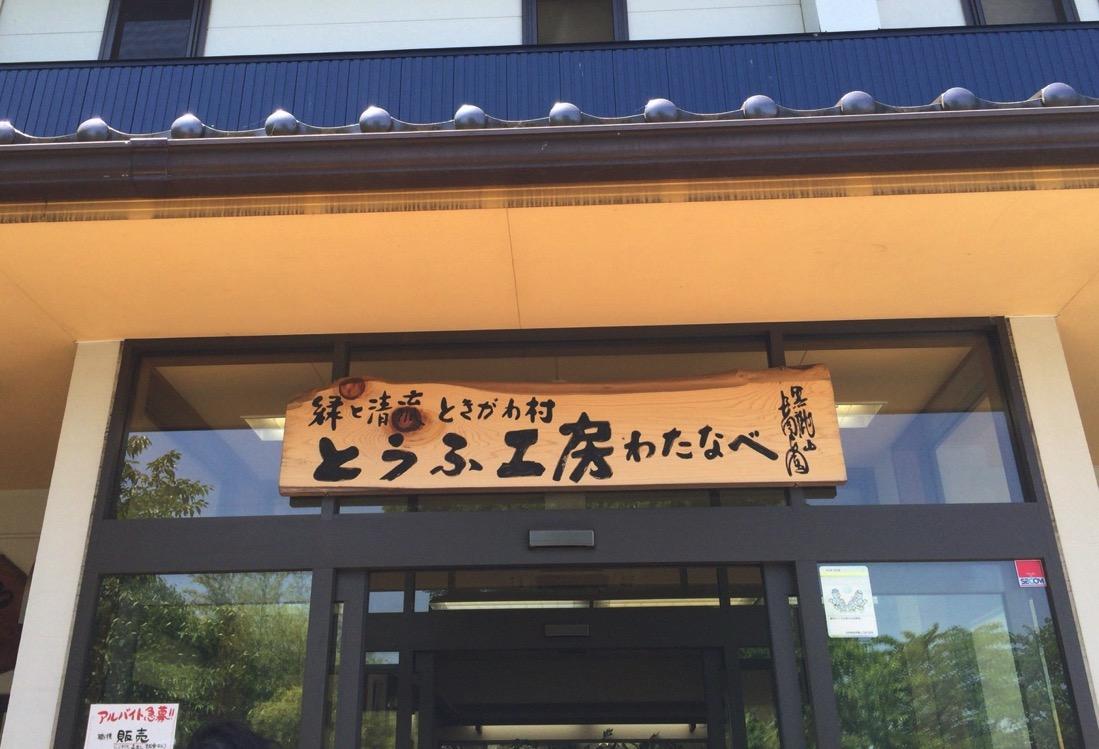 豆腐店入口