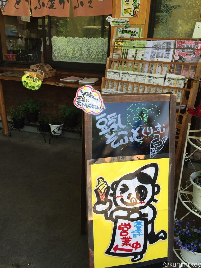 豆乳ソフトクリーム販売口