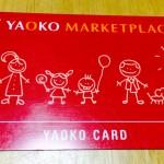 ヤオコーマーケットプレイスは肉、魚、お惣菜がいいね!