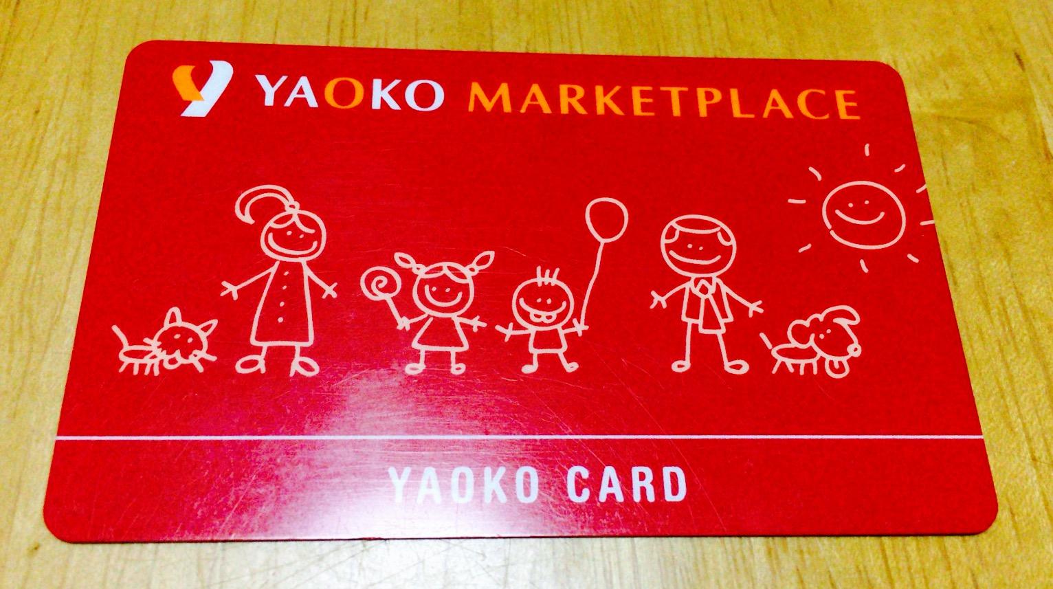 ヤオコーポイントカード