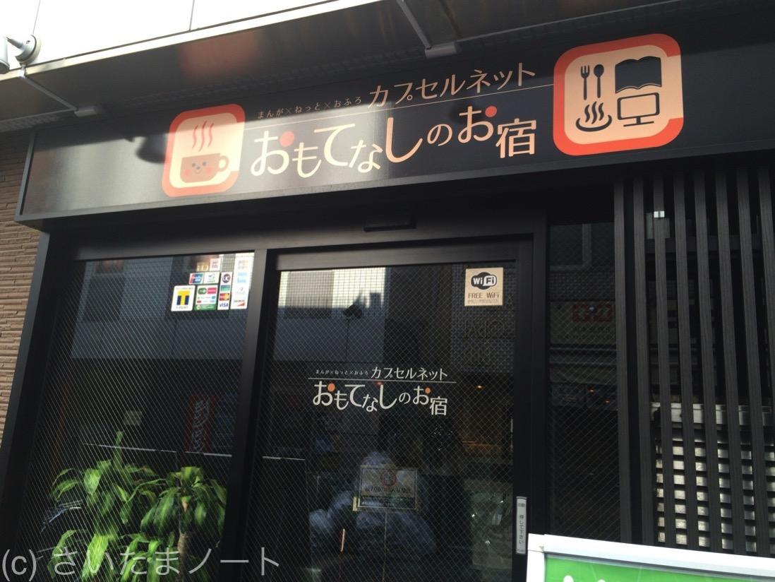 上野に大浴場付きの格安ネットカフェ「おもてなしのお宿」女性専用フロアもあってきれい!