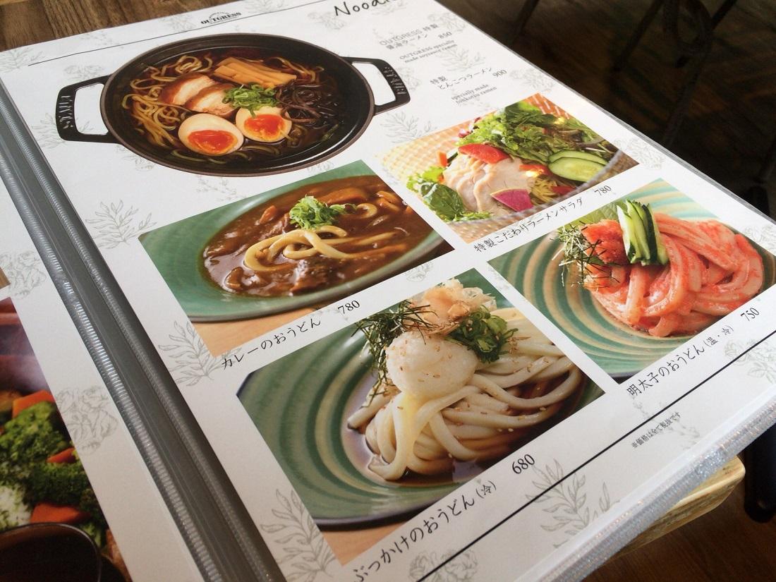 noodle-menu