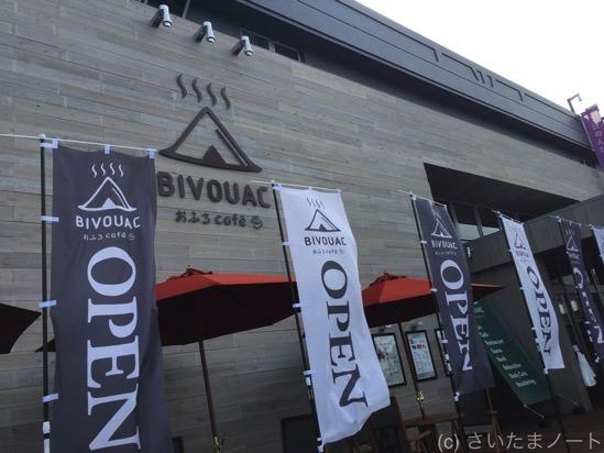 熊谷にシャレオツなおふろカフェ ビバーク誕生!有益な時間を過ごそう。