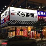 埼玉県北にくら寿司がやってきた!