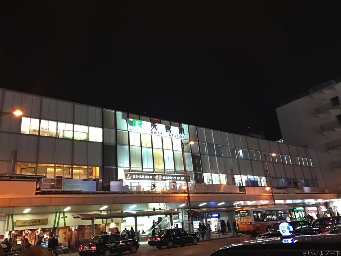 大宮駅で快適な電車乗換え術