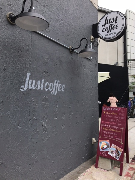 Just Coffee外観